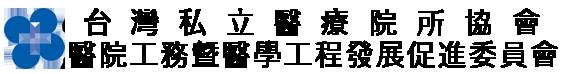 台湾医院工务医工协会